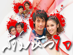 ละครช่อง3 สามหัวใจ