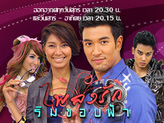 ละครช่อง3 เพลงรักริมขอบฟ้า