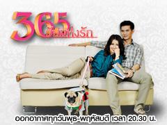 ละครช่อง3 365 วันแห่งรัก