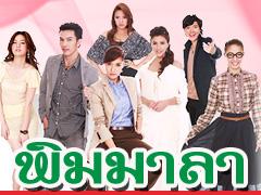 ละครช่อง3 พิมมาลา