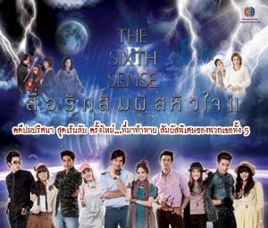 ละครช่อง3 สื่อรักสัมผัสหัวใจ ซีซั่น 2