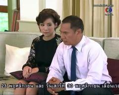 ดูละครย้อนหลัง ชาติเจ้าพระยา 3/5