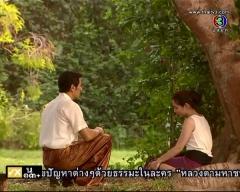 ดูละครย้อนหลัง เวียงร้อยดาว  5/9