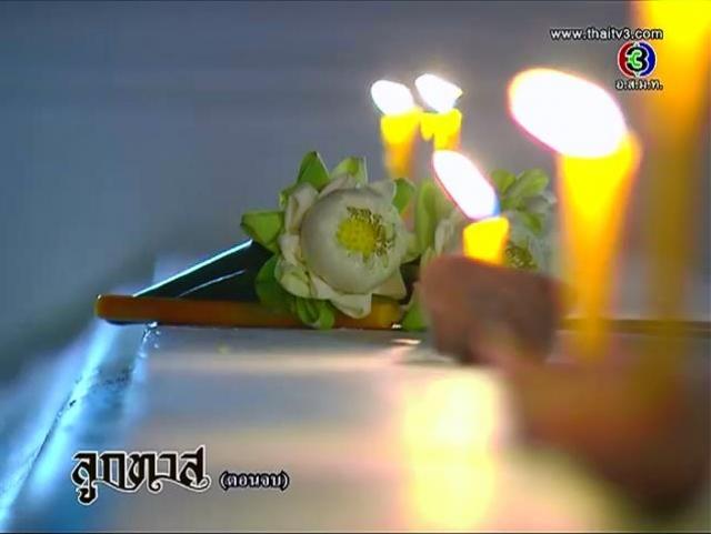 ดูละครย้อนหลัง ลูกทาส (ตอนจบ) 4/9