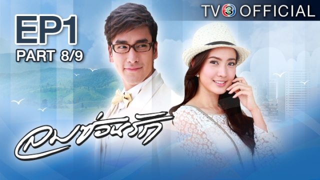 ดูละครย้อนหลัง ลมซ่อนรัก Ep.1 ตอนที่ 8/9