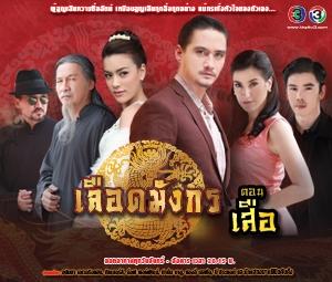 ละครช่อง3 เลือดมังกร - เสือ