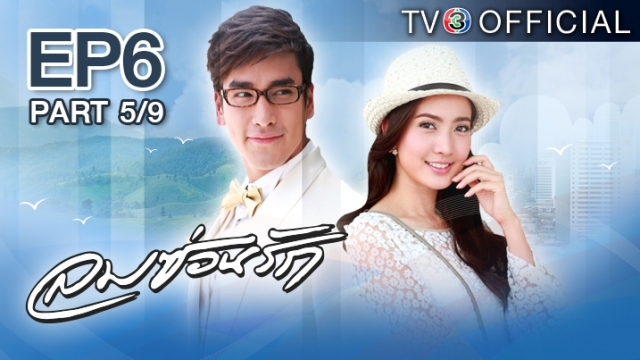 ดูละครย้อนหลัง ลมซ่อนรัก  Ep.6 ตอนที่ 5/9