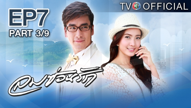ดูละครย้อนหลัง ลมซ่อนรัก  Ep.7 ตอนที่ 3/9