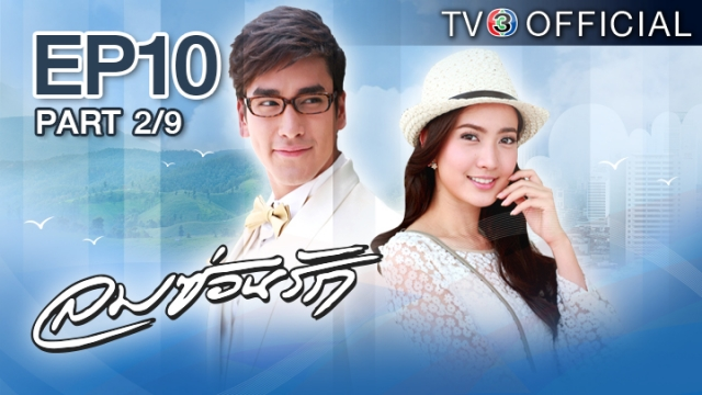 ดูละครย้อนหลัง ลมซ่อนรัก Ep.10 ตอนที่ 2/9