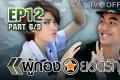 ละครย้อนหลัง ผู้กองยอดรัก EP.12 ตอนจบ 6/9
