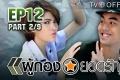 ละครย้อนหลัง ผู้กองยอดรัก EP.12 ตอนจบ 2/9