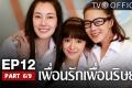 ละครย้อนหลัง เพื่อนรักเพื่อนริษยา EP.12 (ตอนจบ) ตอนที่ 6/9