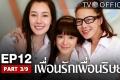 ละครย้อนหลัง เพื่อนรักเพื่อนริษยา EP.12 (ตอนจบ) ตอนที่ 3/9