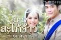 ละครย้อนหลัง สะใภ้จ้าว EP.17 ตอนจบ 4/9