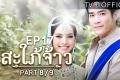 ละครย้อนหลัง สะใภ้จ้าว EP.17 ตอนจบ 8/9
