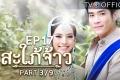 ละครย้อนหลัง สะใภ้จ้าว EP.17 ตอนจบ 3/9