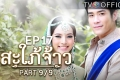 ละครย้อนหลัง สะใภ้จ้าว EP.17 ตอนจบ 9/9
