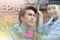 ละครย้อนหลัง ตามรักคืนใจ EP.14 ตอนจบ 9/9