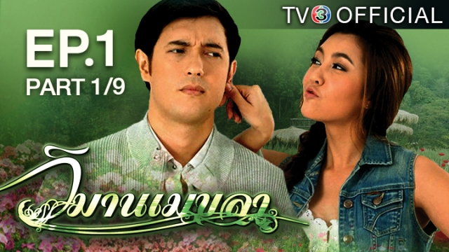 ดูละครย้อนหลัง วิมานเมขลา EP.1 ตอนที่ 1/9