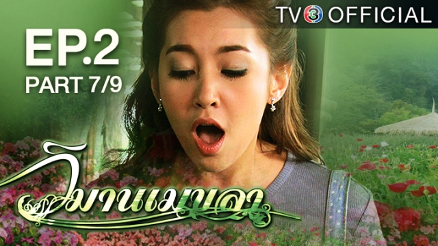 ดูละครย้อนหลัง วิมานเมขลา EP.2 ตอนที่ 7/9