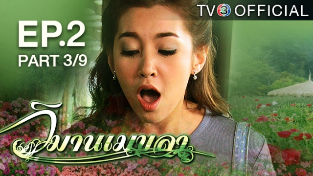 ดูละครย้อนหลัง วิมานเมขลา EP.2 ตอนที่ 3/9