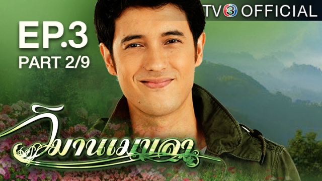 ดูละครย้อนหลัง วิมานเมขลา EP.3 ตอนที่ 2/9