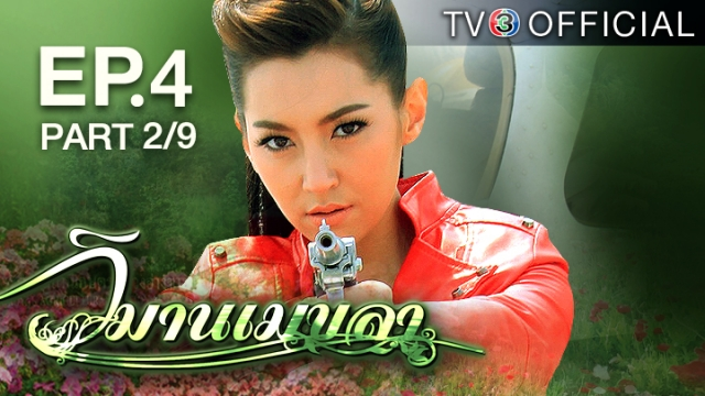 ดูละครย้อนหลัง วิมานเมขลา EP.4 ตอนที่ 2/9