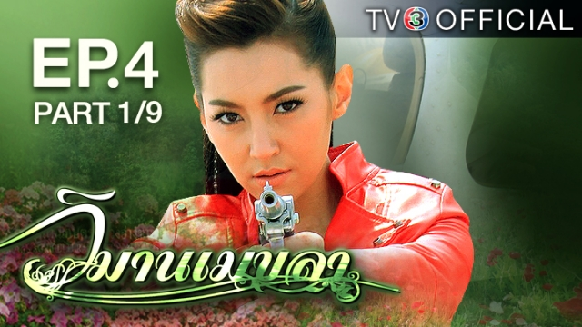 ดูละครย้อนหลัง วิมานเมขลา EP.4 ตอนที่ 1/9