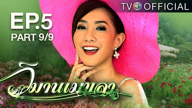 ดูละครย้อนหลัง วิมานเมขลา EP.5 ตอนที่ 9/9