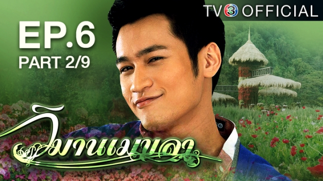 ดูละครย้อนหลัง วิมานเมขลา EP.6 ตอนที่ 2/9