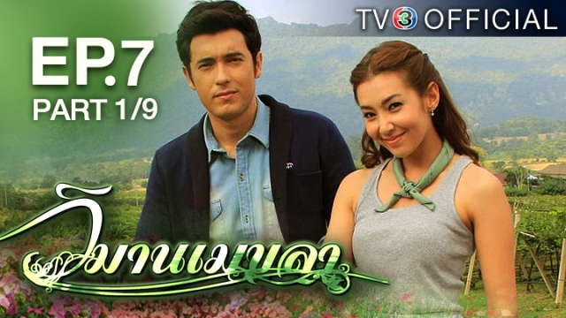 ดูละครย้อนหลัง วิมานเมขลา EP.7 ตอนที่ 1/9