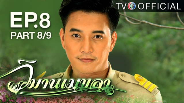 ดูละครย้อนหลัง วิมานเมขลา EP.8 ตอนที่ 8/9