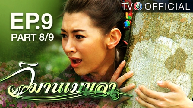 ดูละครย้อนหลัง วิมานเมขลา EP.9 ตอนที่ 8/9