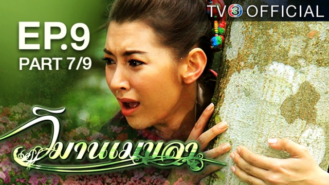 ดูละครย้อนหลัง วิมานเมขลา EP.9 ตอนที่ 7/9