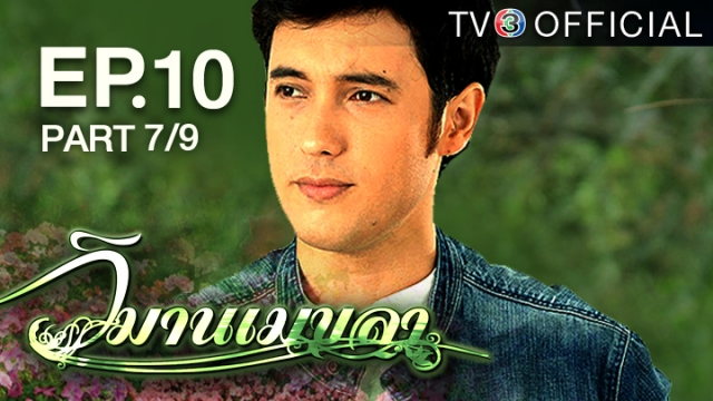 ดูละครย้อนหลัง วิมานเมขลา EP.10 ตอนที่ 7/9