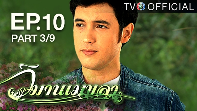 ดูละครย้อนหลัง วิมานเมขลา EP.10 ตอนที่ 3/9