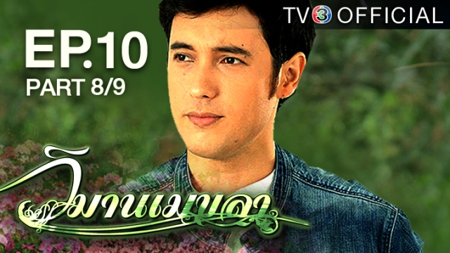 ดูละครย้อนหลัง วิมานเมขลา EP.10 ตอนที่ 8/9