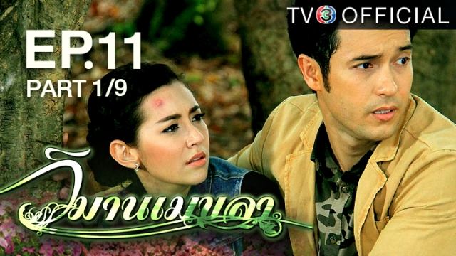 ดูละครย้อนหลัง วิมานเมขลา EP.11 ตอนที่ 1/9