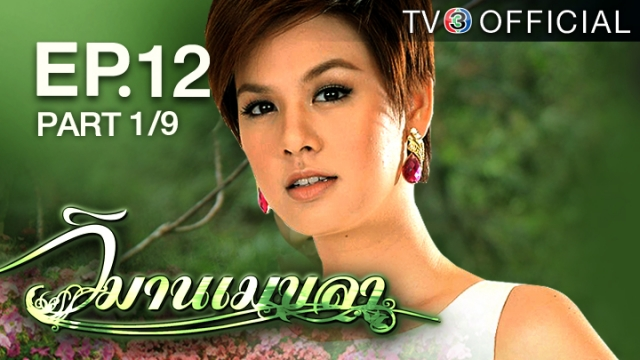 ดูละครย้อนหลัง วิมานเมขลา EP.12 ตอนที่ 1/9