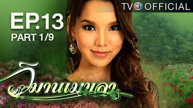 ดูละครย้อนหลัง วิมานเมขลา EP.13 (ตอนจบ) ตอนที่ 1/9