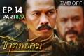 ละครย้อนหลัง ชาติพยัคฆ์ EP.14 (ตอนจบ) 8/9
