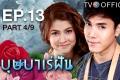 ละครย้อนหลัง บุษบาเร่ฝัน EP.13 (ตอนจบ) 4/9