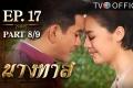 ละครย้อนหลัง นางทาส EP.17 (ตอนจบ) 8/9