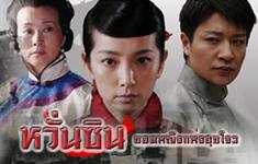 หวั่นซิน ยอดหญิงแห่งฮุยโจว