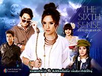 The Sixth Sense สื่อรักสัมผัสหัวใจ 02