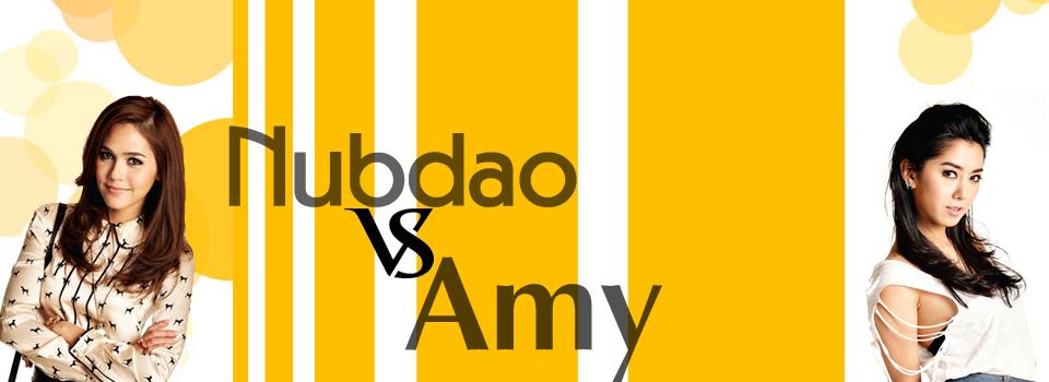 นับดาว vs เอมี่