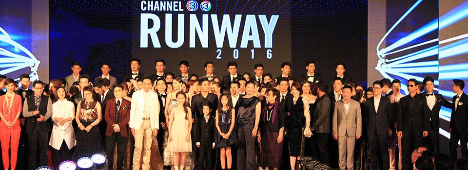 เปิด วิกบิ๊ก 3 Runway 2016