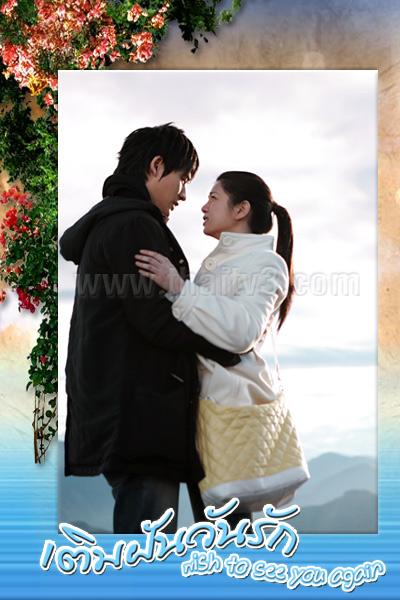 Series-เติมฝันวันรัก-1