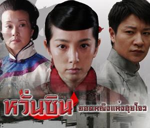Series-หวั่นซิน ยอดหญิงแห่งฮุยโจว