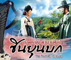 Series-ยอดหญิงตำนานศิลป์ ซินยุนบก